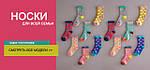 Хлопковые носки для всей семьи