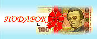 Получи гарантировано - 100 грн за видео отзыв о нашем товаре ! Действительно от 4.05.2017 до 30.08.2017