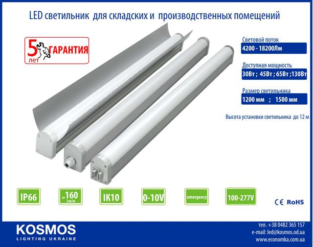 Магистральный светодиодный светильник LL 231 (поставщик Космос Лайтинг Украина)