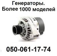 Искали генератор? ! Низкие цены на автомобильные генераторы AS, Bosch, Cargo, Valeo