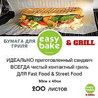 Бумага для гриля и выпечки EasyBake & Grill в листах 30 х 40 см / 200 шт