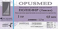 Лавсан (полиэфир) плетеный 4/0(1,5) в отрезках по 1,5 м., стерильный