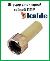 Штуцер с накидной гайкой Kalde 32*1.1/4 ВР ппр