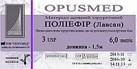 Лавсан (полиэфир) плетеный 3/0(2) в отрезках по 1,5 м., стерильный