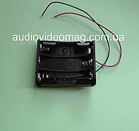 Отсек для 3 АА (пальчиковых) батареек