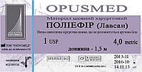Лавсан (полиэфир) плетеный 1/0(3,5) в отрезках по 1,5 м., стерильный