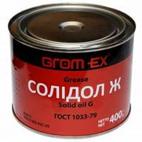 Масло Солидол -Ж 0,4кг (смазка) GROM-EX