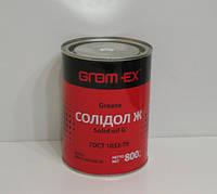 Масло Солидол -Ж 0,8кг (смазка) GROM-EX