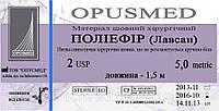 Лавсан (полиэфир) плетеный 2(5) в отрезках по 1,5 м., стерильный