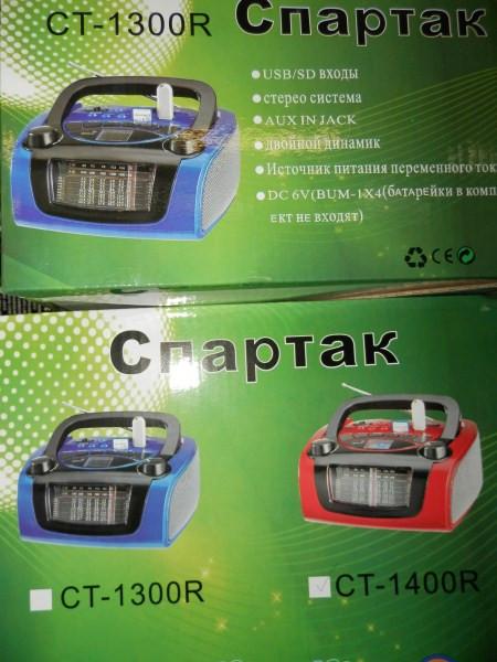 Аналоговый радиоприёмник-минибумбокс Спартак 1300R