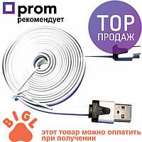 Шнур кабель USB MICRO-USB 1м flat плоский / Аксессуары для компьютера