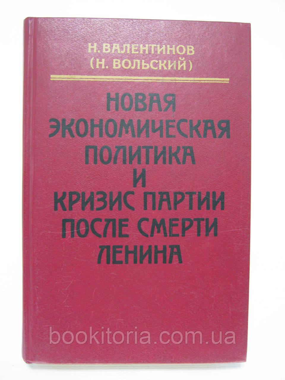 Валентинов Н. (Вольский Н.). Новая экономическая политика и кризис партии после смерти Ленина (б/у).
