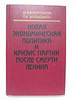 Валентинов Н. (Вольский Н.). Новая экономическая политика и кризис партии после смерти Ленина.