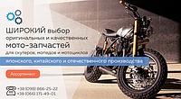 Продажа запчастей и комплектующих для скутеров, мопедов и мотоциклов!