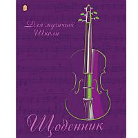 Дневник для музыкальной школы интегральный «Виолончель» 910763 1 Вересня