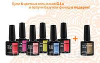"""Набор Гель-Лаков """"G.la Color"""""""