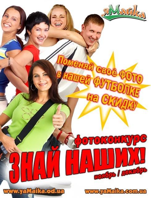 Конкурс «Знай наших» ноябрь/декабрь