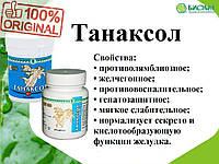 Танаксол в Украине Оригинал - при лямблиозе, для защиты печени
