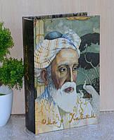 "Книга-сейф ""Омар Хаям""."