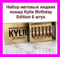 Набор матовых жидких помад от Кайли Дженнер Kylie Birthday Edition 6 mini lipstick!Опт