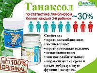 Танаксол противолямблиозное, желчегонное, противовоспалительное, гепатозащитное, мягкое слабительное