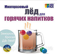Многоразовый лёд для ГОРЯЧИХ НАПИТКОВ «Бабл Айс» (блистер)