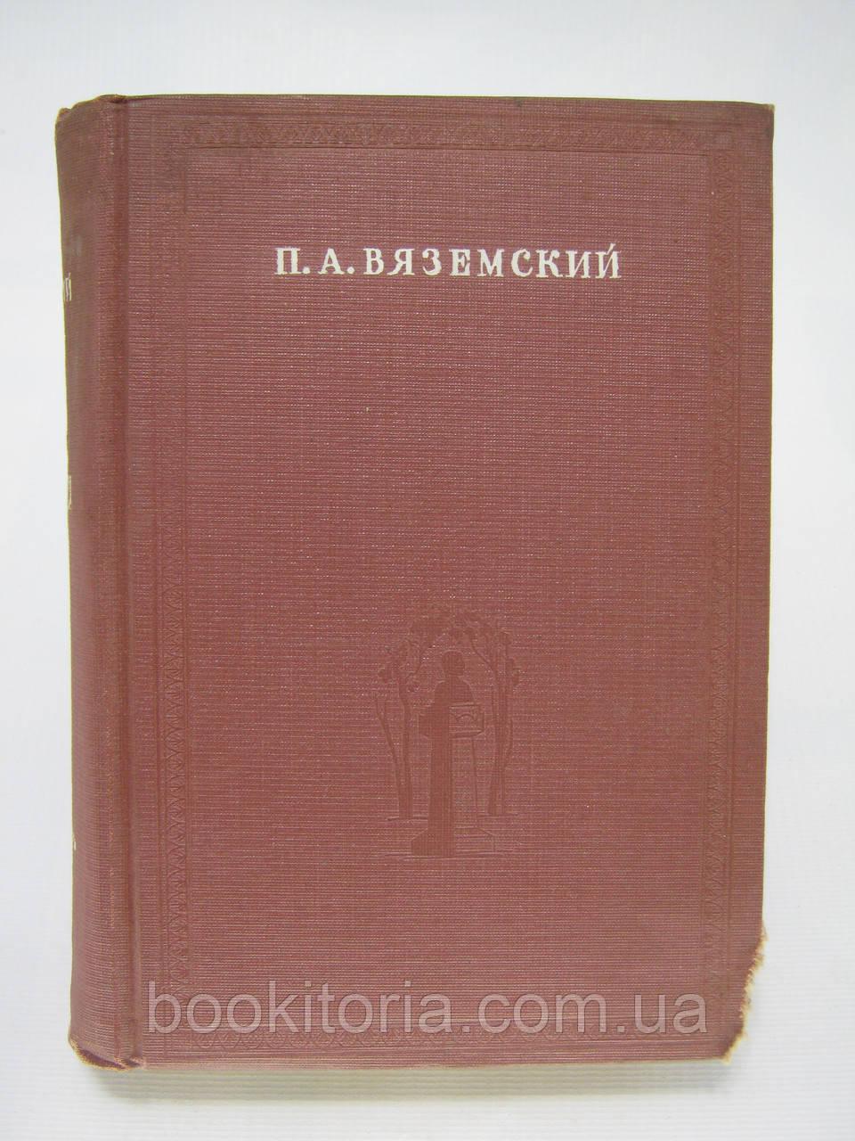 Вяземский П.А. Избранные стихотворения (б/у).