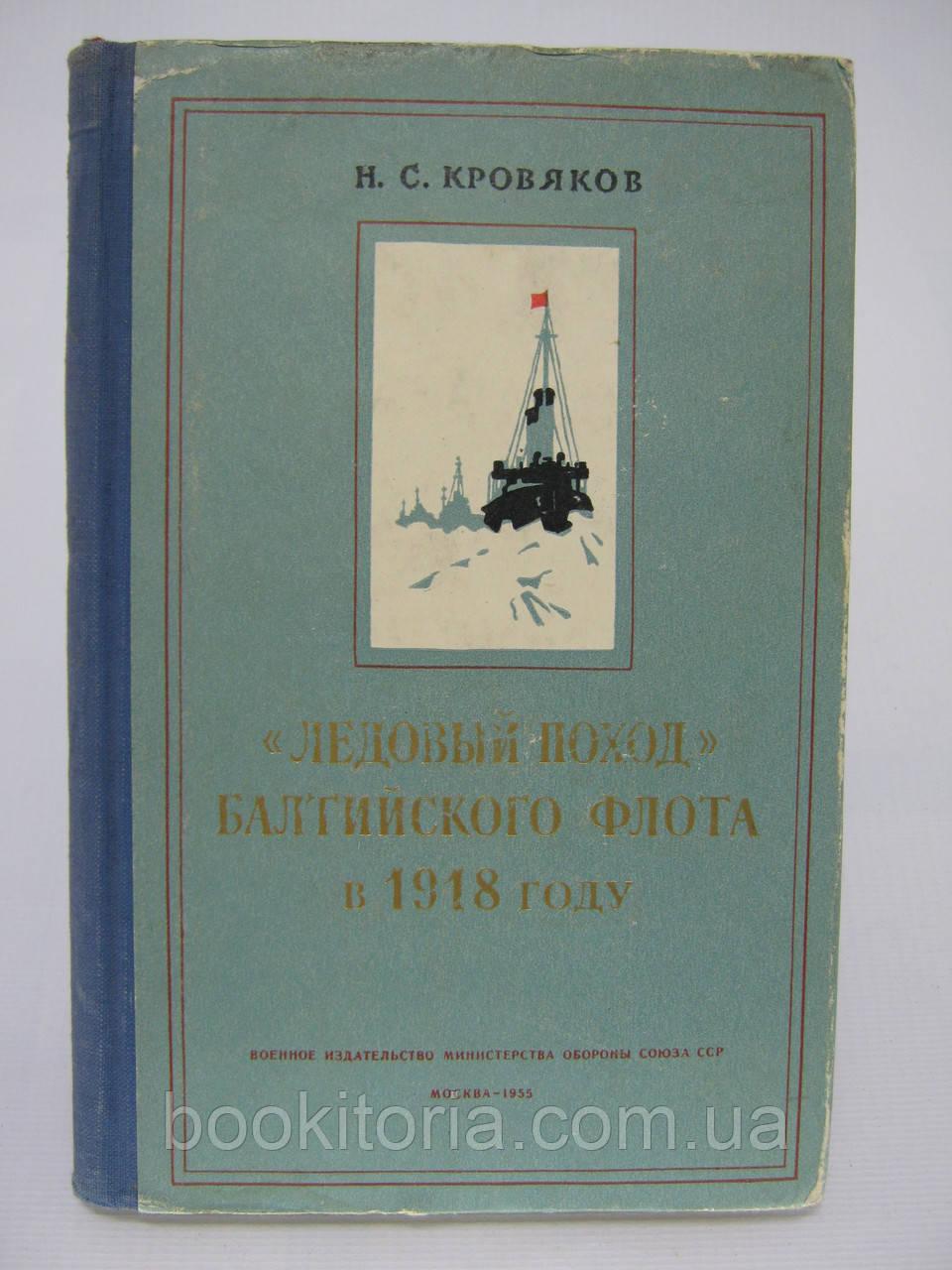 Кровяков Н.С. «Ледовый поход» Балтийского флота в 1918 году (б/у).