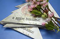 9 Мая - поздравления и акция ко Дню Победы!