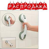 Ручка для ванной на присосках Helping Handle. РАСПРОДАЖА