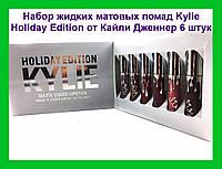 Набор жидких матовых помад Kylie Holiday Edition от Кайли Дженнер 6 штук!Акция, фото 1