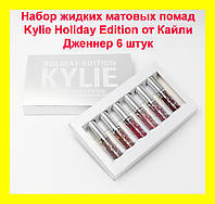 Набор жидких матовых помад Kylie Holiday Edition от Кайли Дженнер 6 штук