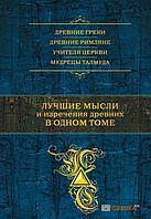 Константин Душенко Лучшие мысли и изречения древних в одном томе