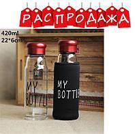 Бутылка Стекло 420мл My Bottle. РАСПРОДАЖА