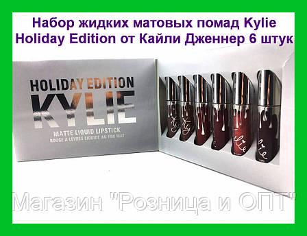 Набор жидких матовых помад Kylie Holiday Edition от Кайли Дженнер 6 штук!Акция, фото 2