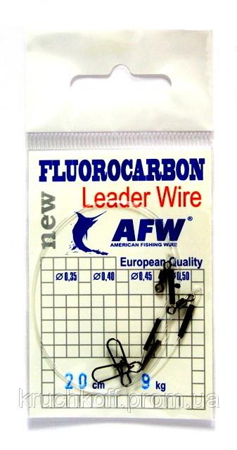 Поводок AFW флюорокарбон 20см. 9,0кг d 0.50mm (2шт)