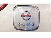Ниссан Кашкай декоративные накладки на люк бензобака Nissan Qashqai 2015+