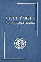 Агни Йога - исседователям ( в 3-х книгах)