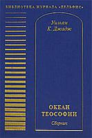 Океан Теософии. Сборник. Джадж У.