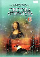Ніколенко О.М. Світова література. Підручник для 6 класу 2014
