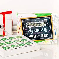 Шоколадный набор САМОМУ ЛУЧШЕМУ УЧИТЕЛЮ 12 шоколадок ШС