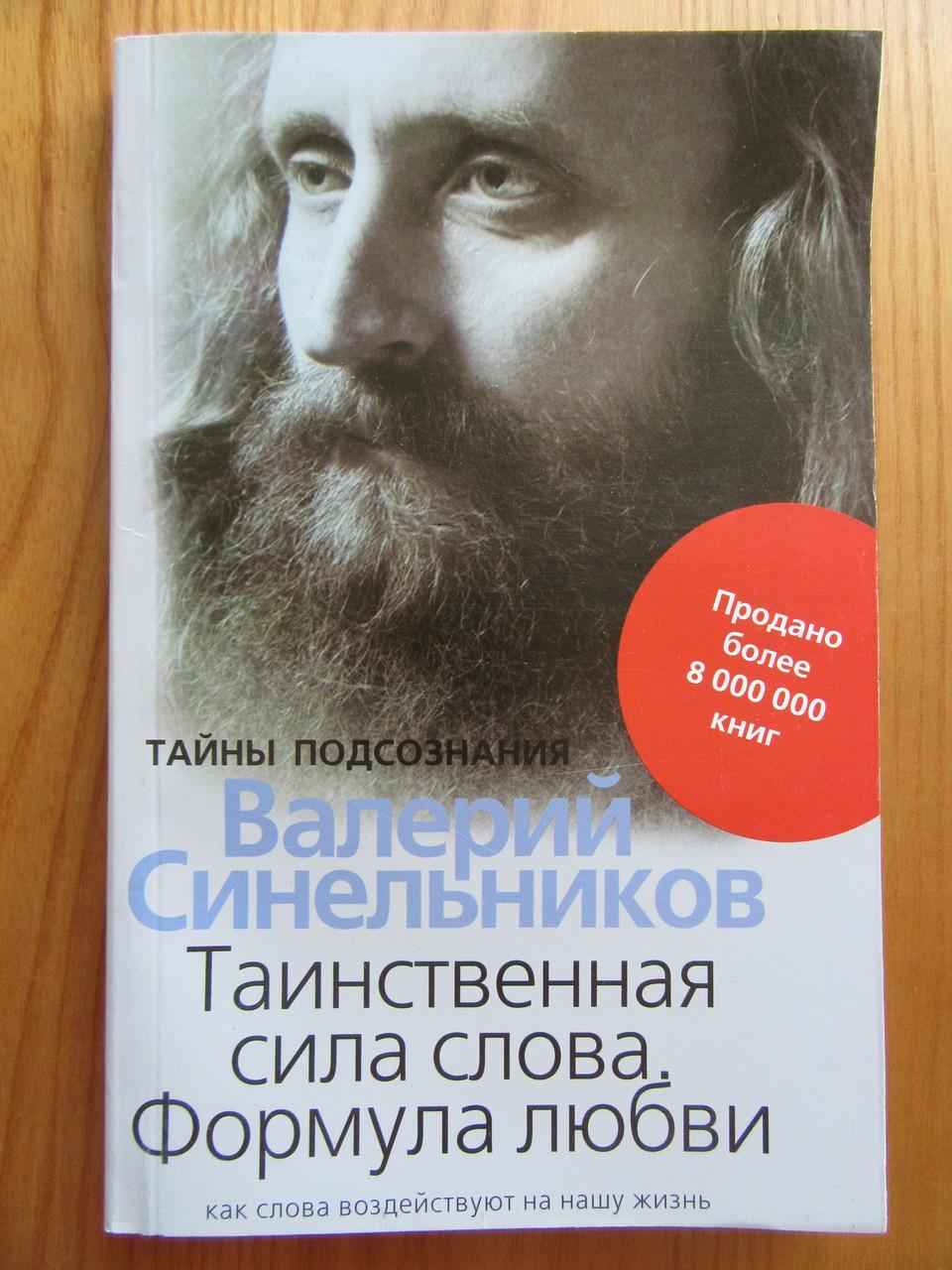 Валерій Синельников. Таємнича сила слова. Формула любові. Як слова впливають на наше життя
