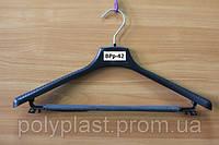 Плечики для легкой одежды арт. ВРр-42 (Поліпласт)
