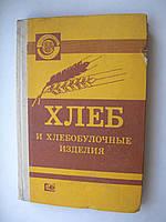 Хлеб и хлебобулочные изделия. Государственные стандарты СССР. 1986 год
