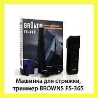Машинка для стрижки, триммер BROWNS FS-365