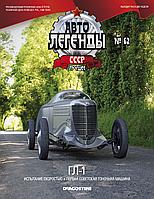 Автолегенды СССР Лучшее №62 ГЛ-1