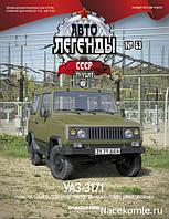 Автолегенды СССР Лучшее №63 УАЗ-3171