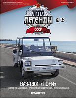 Автолегенды СССР Лучшее №65 ВАЗ-1801