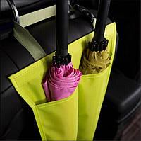 Чохол для парасольок в автомобіль