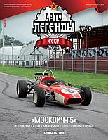 Автолегенды СССР Лучшее №79 Москвич-Г5